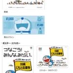 川崎じもと応援券はご存じですか?